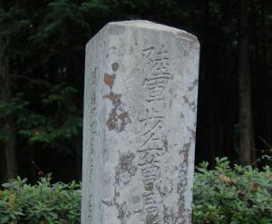 陸軍歩兵曹長の墓石