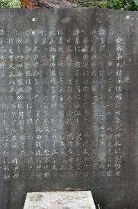 大津第九連隊の碑文の冒頭部分
