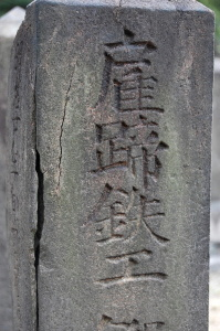 「雇蹄鉄工」の墓石(日清戦争):真田山墓地から