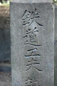 「鉄道工夫」の墓石