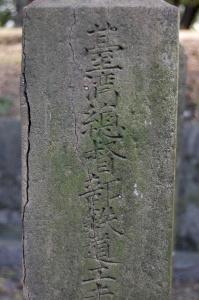 「台湾総督部鉄道工夫」の墓石(日清戦争)真田山陸軍墓地から