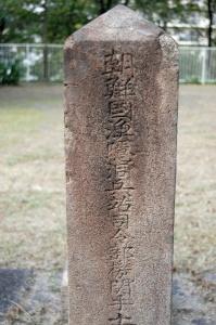 「朝鮮国漁隠洞兵站司令部機関手」の墓石(日清戦争):真田山陸軍墓地から