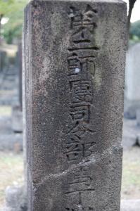 「第二師団司令部馬丁」の墓石(日清戦争):真田山陸軍墓地から