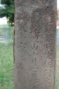 『鹿児島県賊徒征討之役』(西南戦争)と刻まれた墓碑