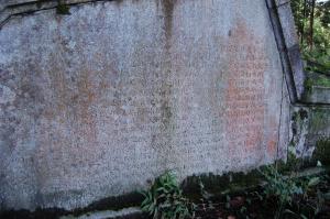 西南戦争の碑文(大津市)
