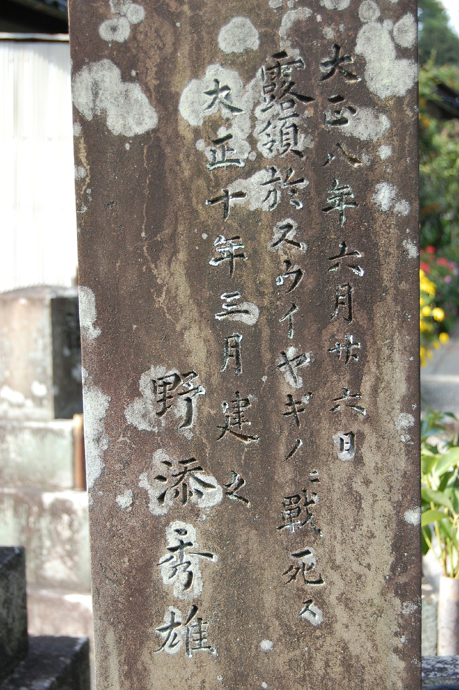 シベリア出兵の記録となった個人墓碑