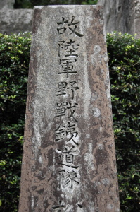 陸軍野戦銕道隊(日露戦争)という墓碑