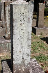 日清戦争で、戦地に到着するまでに死亡した兵の墓石