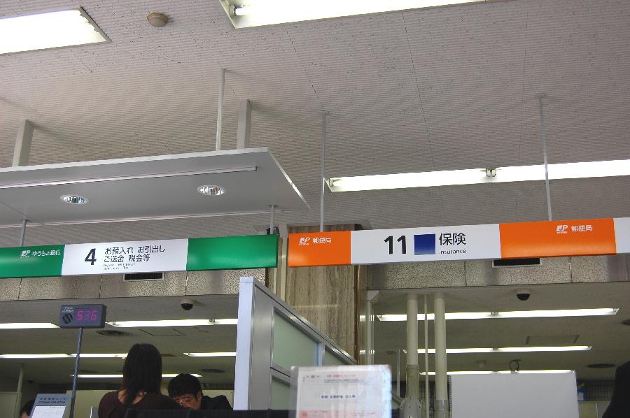 郵便局の「壁」