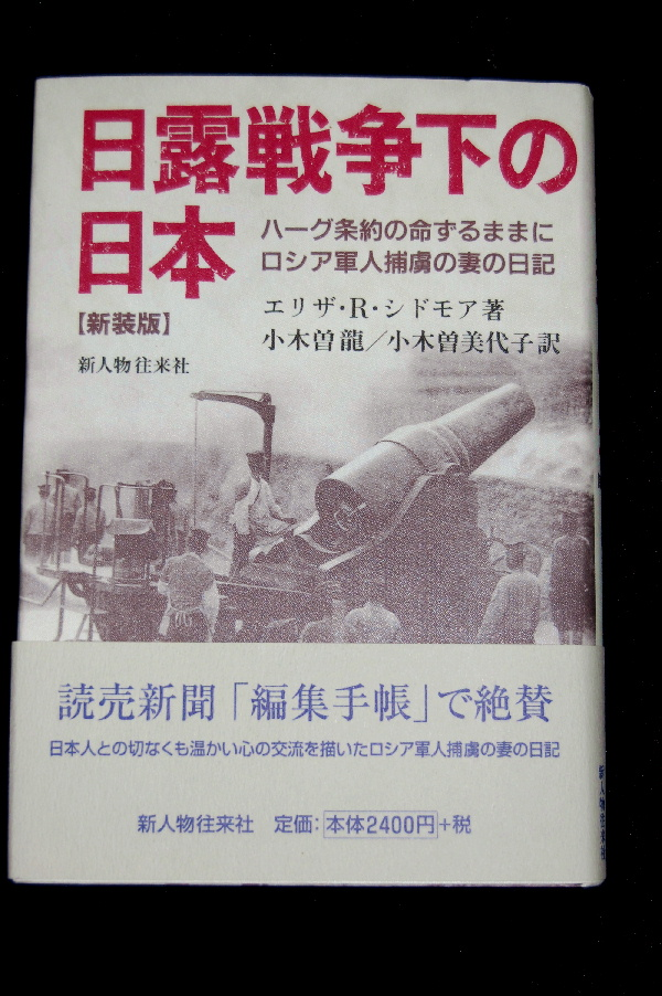 『日露戦争下の日本』