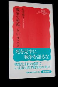 島本慈子『戦争で死ぬ、ということ』(岩波新書)