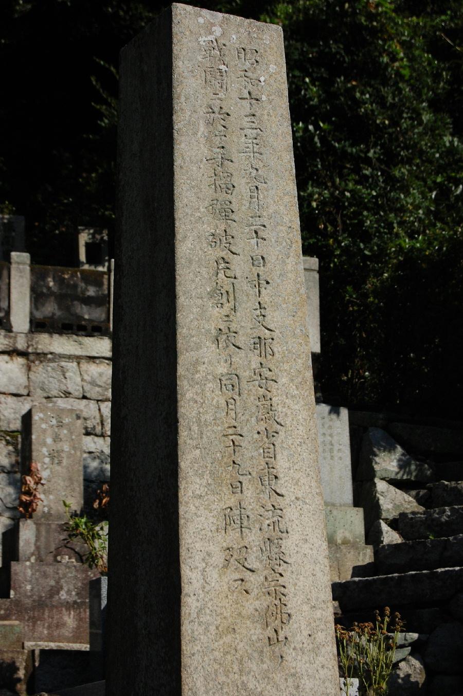 手榴弾の破片で戦死した陸軍歩兵上等兵の墓石