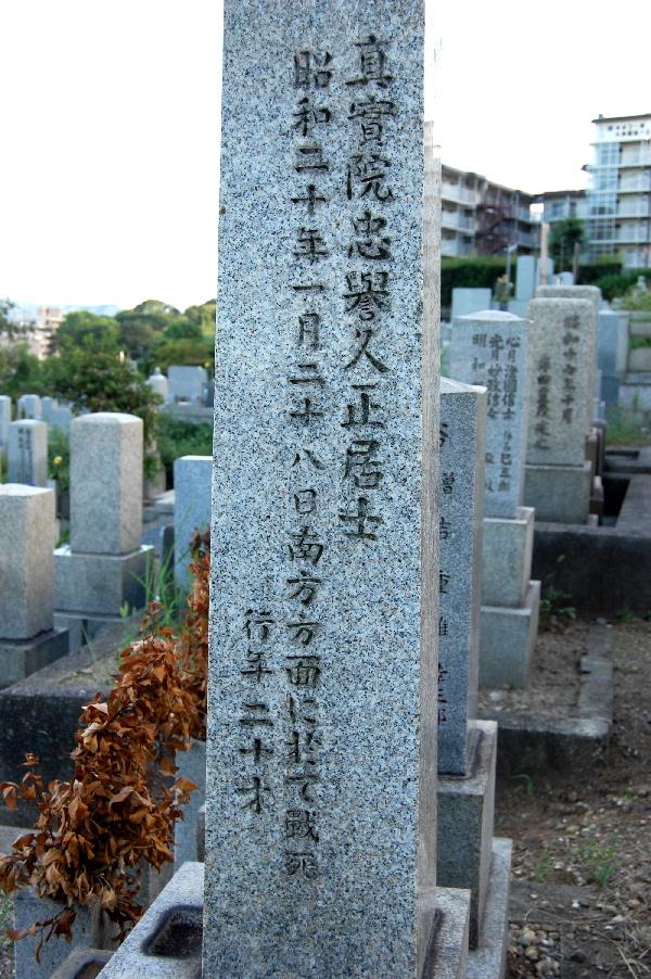 二十歳で「南方方面」で戦死した兵士の墓碑