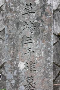 草場三千雄の墓石@大津陸軍墓地