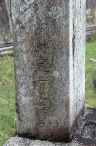 「中村定吉之長男」の文字(中村節男の墓より)@旧大津陸軍墓地