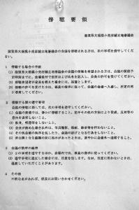 傍聴要綱(滋賀県大規模小売店舗立地審議会)