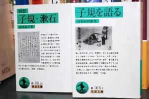高浜虚子『子規・漱石』と河東碧梧桐『子規を語る』