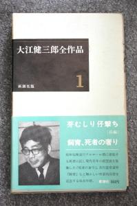 『大江健三郎全作品 1』
