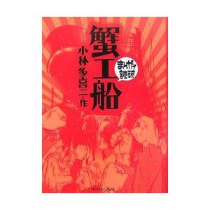 まんがで読破『蟹工船』小林多喜二・作