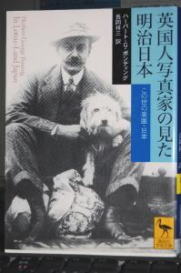 ハーバート・G・ポンティング(長岡祥三訳)『英国人写真家の見た明治日本』(講談社学術文庫)