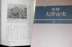 古屋哲夫氏が執筆者となった『新修大津市史』5