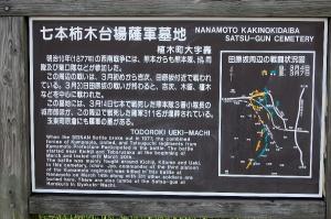 「七本柿木台場薩軍墓地」