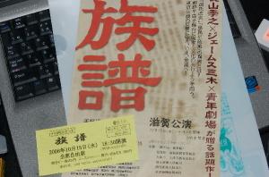 『族譜』滋賀公演@びわこホールにいく