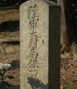 陸軍大尉南保一義之墓
