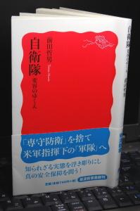 前田哲男『自衛隊 変容のゆくえ』(岩波新書)