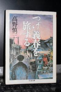 高野慎三『つげ義春を旅する』(ちくま文庫)
