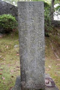 「士族」と刻まれた陸軍曹長の墓碑