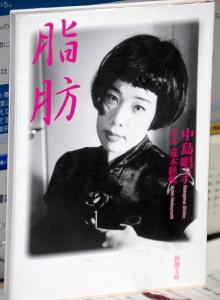 中島唱子 写真:荒木経惟 『脂肪』(新潮文庫)