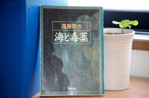 遠藤周作 『海と毒薬』(1958)