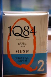 村上春樹 『1Q84』BOOK2