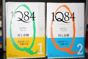 村上春樹『1Q84』(4月~9月)