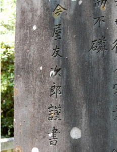「今屋友次郎謹書」の文字@清林の碑