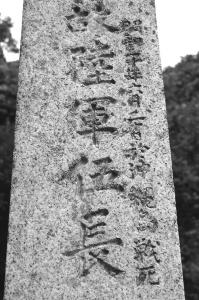 「昭和二十年六月二十日於沖縄島戦死」と刻まれた墓碑