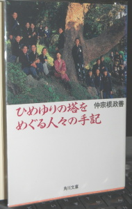 仲宗根政善『ひめゆりの塔をめぐる人々の手記』(角川文庫)