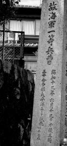 マリアナ海戦で戦死した42歳の海軍一等兵曹の墓碑