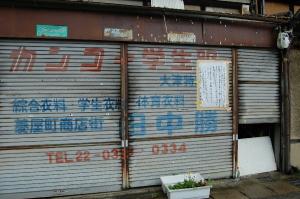 なじみのお店が閉店。張り紙に思いがこもっていました。
