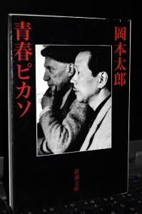 岡本太郎 『青春ピカソ』