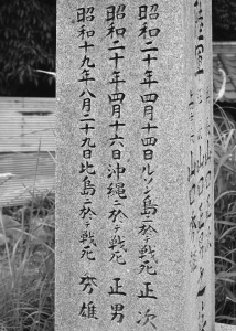 三名の兄弟の名前が一つの墓碑に刻まれていました