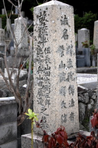 一つの墓碑に二人の戦死者 ~横を向く墓碑~