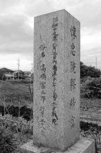 テニアンの戦いの戦死者の墓碑