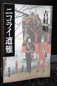 吉村昭『ニコライ遭難』(新潮文庫)