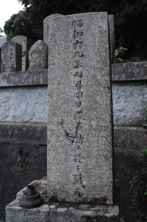 「昭和十九年七月四日硫黄島ニ於ヒテ戦死」
