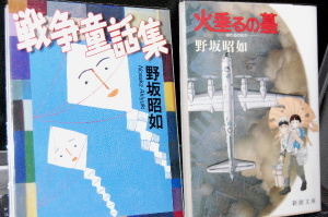 野坂昭如の『火垂の墓』と『戦争童話集』