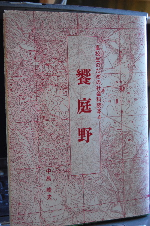 中島峰夫『饗庭野 高校生のための社会科読本4』