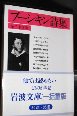 『プーシキン詩集』金子幸彦訳(岩波文庫)