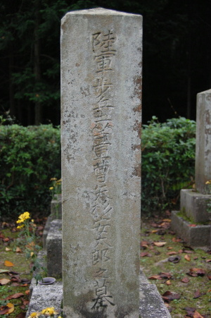 日野町出身とわかった二等軍曹矢杉安太郎の墓碑